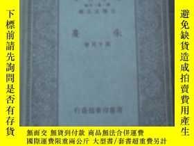 二手書博民逛書店罕見萬有文庫《朱熹》民國二十三年七月再版1351 周予同著 商務