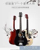 吉他38寸初學者新手入門自學男女學生成人練習彈唱演奏樂器 【YYJ 育心館