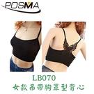 POSMA 女款 吊帶胸罩型背心 搭簡約百搭修身吊帶背心上衣 LB070