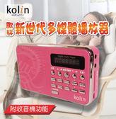 【樂悠悠生活館】KOLIN歌林新世代多媒體播放器 收音機 粉紅色 FM//MP3/記憶卡(KMP-HC01)
