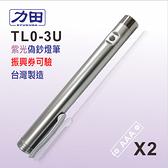 力田 紫光偽鈔燈筆 TL0-3U /支