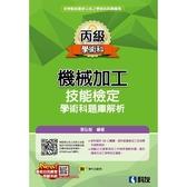 丙級機械加工技能檢定學術科題庫解析(2020最新版)(附學科測驗卷)