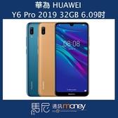 (免運+原廠金屬拉環支架)華為 Y6 Pro 2019/雙卡雙待/臉部解鎖/32GB/6.09吋螢幕【馬尼】