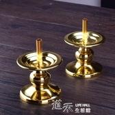 佛具合金兩用光身供佛祭祀拜神燭台蠟燭酥油燈架底座佛教用品 道禾生活館