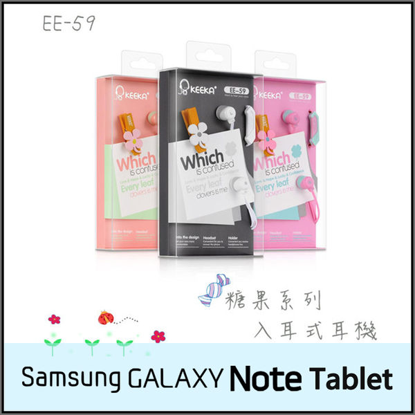 ☆糖果系列 EE-59 入耳式耳機麥克風/SAMSUNG Galaxy Note 8.0 N5100/NotePRO 12.2吋 P9000