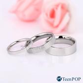 情人戒指 對戒 ATeenPOP 白鋼戒指 真情告白 簡約素面 單個價格 情人節禮物