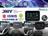 【JHY】17~18年SUZUKI鈴木 IGNIS專用9吋螢幕M3系列安卓多媒體主機*雙聲控+藍芽+導航+安卓