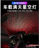 汽車彩燈 汽車載星空燈光頂改裝氛圍燈車內飾滿天星車頂棚投影呼吸裝飾用品 3C公社