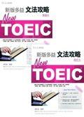 NEW TOEIC 文法攻略:學習本+解析本