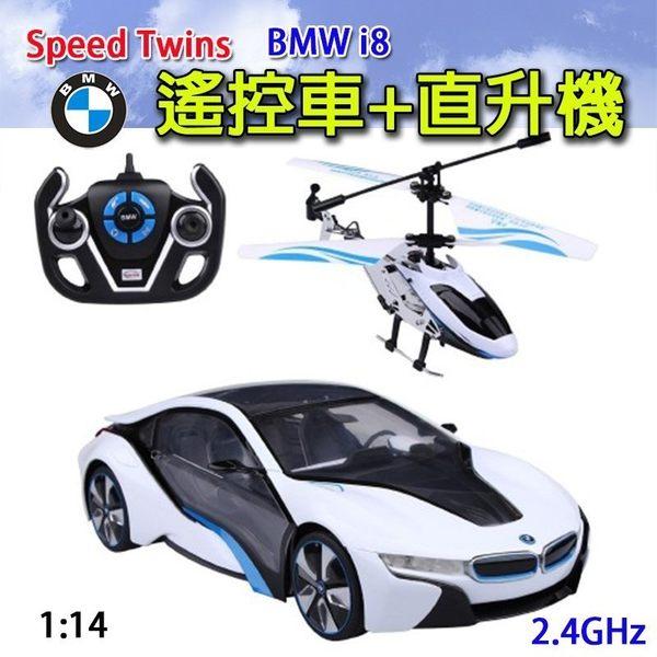 柚柚的店【49600-119 Speed Twins 遙控車+直升機】原廠授權 BMW i8 2.4G仿真跑車