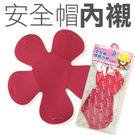 【顏色隨機】優之館 安全帽透氣內襯 一入 台灣製造