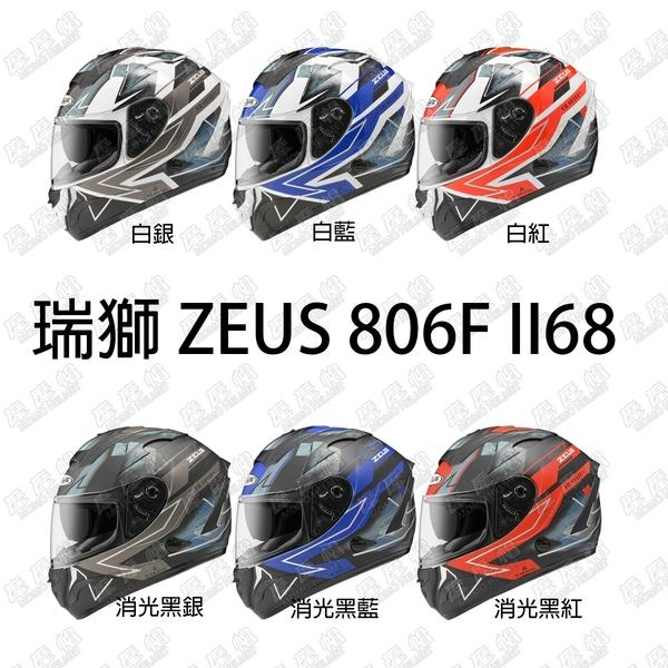 安全帽 瑞獅 ZEUS ZS-806F ZS806F 806F II68 內藏墨鏡 全罩帽 全罩式 雙D扣 眼鏡溝 內襯全可拆