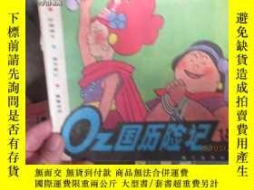 二手書博民逛書店oz國曆險記罕見13Y20865 科學出版社 出版1989