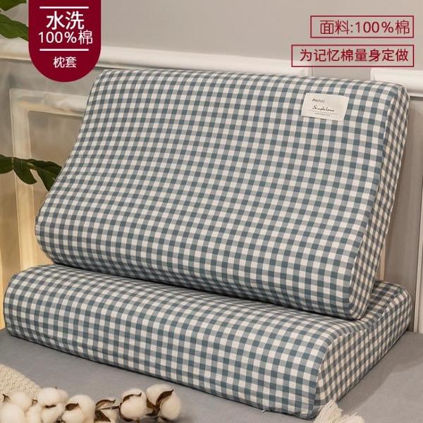 INS良品乳膠枕套一對裝全棉乳膠枕頭套60x40水洗棉純棉兒童50x30 設計師生活百貨