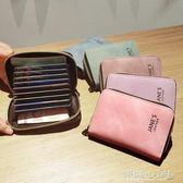 零錢包 風琴卡包女式零錢包一體包小巧卡套大容量證件包男卡袋卡信用套錢 傾城小鋪