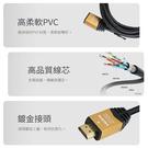 超4K高清-鍍金鋁合金HDMI影音延長線/傳輸線 1.8米(公對母)