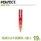 極緻316不鏽鋼筷-19cm一雙入(6入...