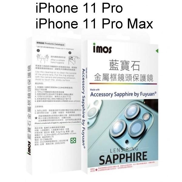 免運【iMos】藍寶石鏡頭保護貼 三鏡頭 鏡頭貼 iPhone 11 Pro / 11 Pro Max 原廠公司貨