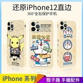 史迪仔小熊 iPhone SE2 XS Max XR i7 i8 plus 手機殼 側邊印圖 直邊液態 保護鏡頭 全包邊軟殼 防摔殼