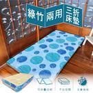 綠竹兩用三折床墊【單人3x6尺】( 冬夏...