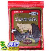 [COSCO代購] 高坑 原味牛肉乾 300公克 X 2入  _W919931