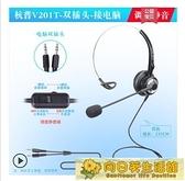 電話耳機 杭普V201T客服電話耳機話務員耳麥座機頭戴式電銷專用帶調音 向日葵