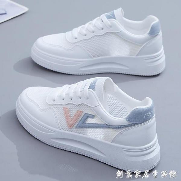 小白鞋女鞋2021夏季新款百搭鏤空透氣單網面帆布運動板鞋網鞋薄款 創意家居