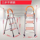 折疊梯  不銹鋼家用閣樓梯子鋁合金加厚人字梯室內便攜多功能工程樓梯 KB9266【野之旅】