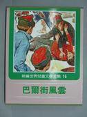 【書寶二手書T4/兒童文學_ZCM】巴爾街風雲_新編世界兒童文學全集(15)_附殼