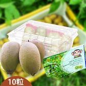 (10粒)將豪台灣黃肉奇異果免運組