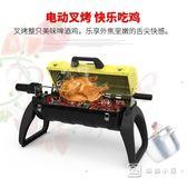 燒烤架家用木炭燒烤工具 野外爐具折疊烤架燜烤爐 戶外便攜燒烤爐 igo 娜娜小屋