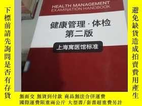 二手書博民逛書店健康管理罕見體檢 第二版 上海寓醫館標準 帶彩色圖譜Y22680