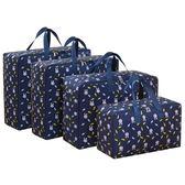 牛津布裝棉被子的收納袋衣服物整理袋超大行李箱搬家神器打包袋子-大小姐韓風館