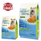 【合購優惠】富基-10犬食(雞肉口味) 15Kg+3.5Kg