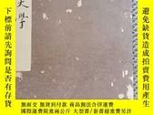 二手書博民逛書店罕見1941年手抄本《大學古本旁釋》Y403949