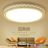 LED燈LED吸頂燈客廳燈簡約現代大氣家用圓形臥室燈具套餐兒童房間燈飾LX愛麗絲精品