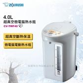 豬頭電器(^OO^) - ZOJIRUSHI 象印 4公升 SuperVE 真空省電微電腦電動熱水瓶【CV-TWF40】
