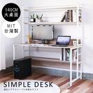 寬140公分工業風防潑水層架工作桌 書桌...