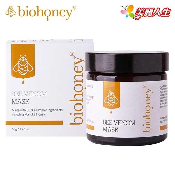 Biohoney 蜂毒面膜 50g/瓶