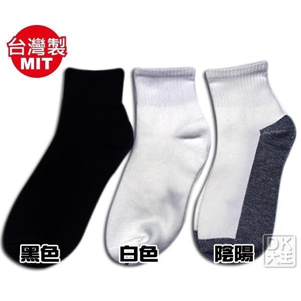 台灣製 素面1/2襪 (12雙) ~DK襪子毛巾大王
