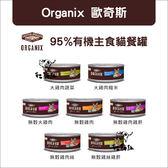 ORGANIX歐奇斯〔95%有機主食貓罐,7種口味,156g〕(一箱24入)