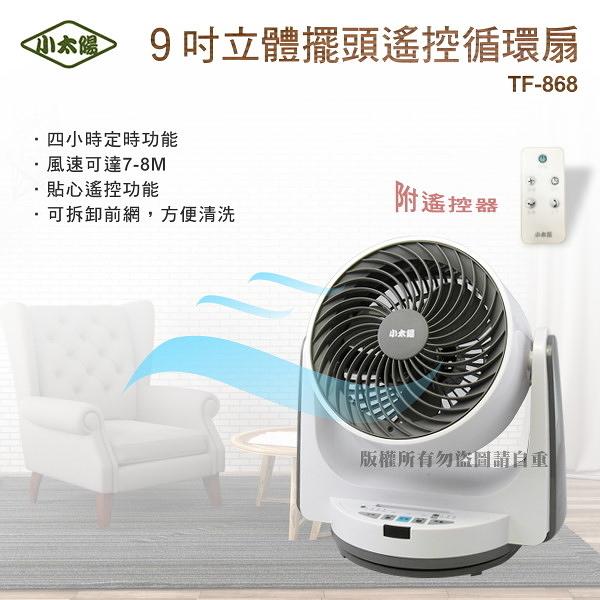 豬頭電器(^OO^) - 小太陽 9吋立體搖控擺頭循環扇【TF-868】