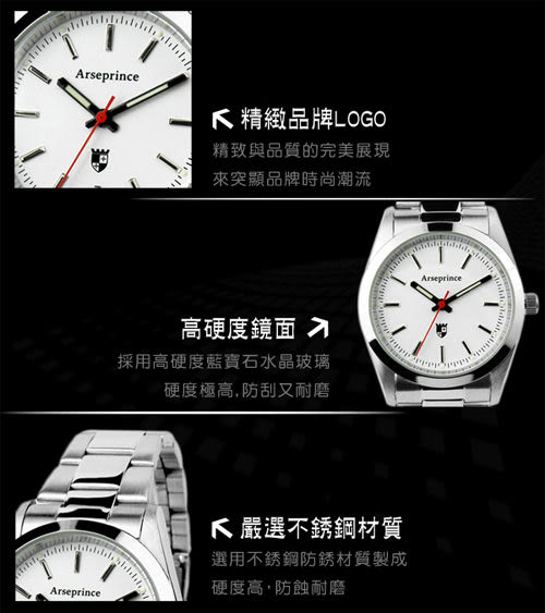【Arseprince】洛克世代尊貴風中性錶-白色