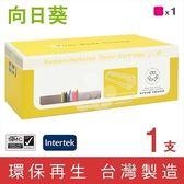 [Sunflower 向日葵] for Epson (S051125) 紅色高容量環保碳粉匣