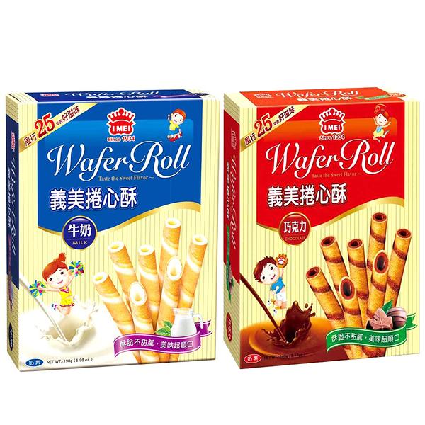 義美 捲心酥【E0003】巧克力 牛奶 75g/盒 餅乾 零嘴 零食 牛奶蛋捲 巧克力蛋捲 小蛋捲