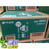 [COSCO代購] 單次運費限購一組 ITO-EN GREEN TEA STRONG 伊藤園 濃綠茶 530毫升/24入 _C98271