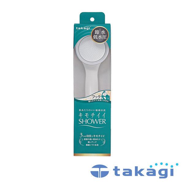 【takagi】日本淨水Shower蓮蓬頭 – 加壓省水款 鈴木太太