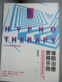 【書寶二手書T1/醫療_OPD】催眠治療實務手冊_蔡東杰