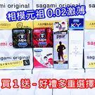 【J-Love】sagami 相模元祖 002超激薄 12入加大 保險套 加贈好禮Durex KY潤滑液