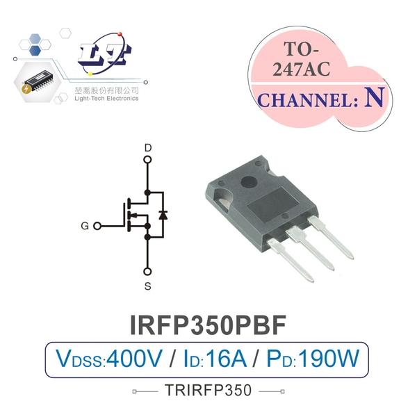 『堃邑Oget』IRFP350PBF Power MOSFET 場效電晶體 400V/16A/190W TO-247AC N-CHANNEL